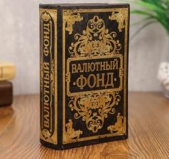 Сейф-книга с тиснением Валютный фонд, обита искусственной кожей