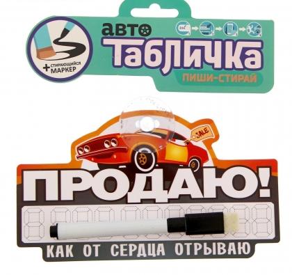 Автотабличка с маркером Как от сердца отрываю, 16 х 9,2 см