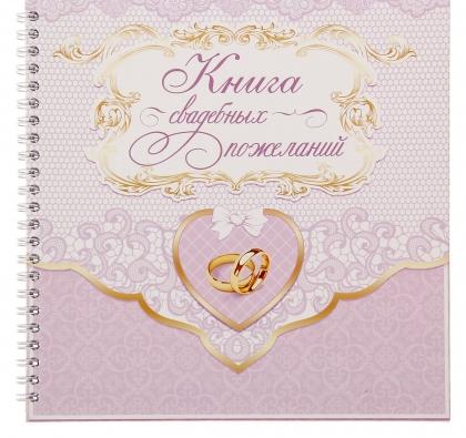 Книга свадебных пожеланий на пружине Розовое кружево