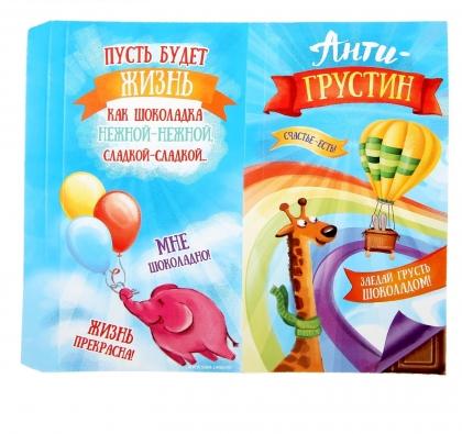 Обертка для шоколада «Анти-грустин», 18.2 х 15.5 см