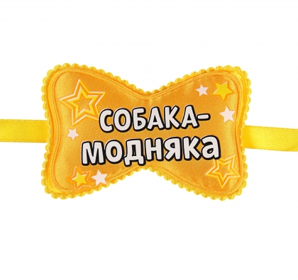 Бантик-бабочка Собака модняка 7,5 х 5 см, лента 32 х 1 см