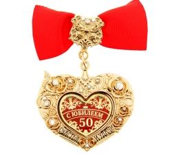 Орден счастья и удачи С юбилеем 50