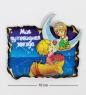 МТ- 061 Магнит «Моя путеводная звезда»