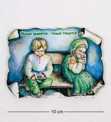 МТ- 448 Магнит «Милые бранятся только тешатся»