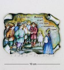 МТ- 453 Магнит  В новом году женихов будет сто один а полюбится один