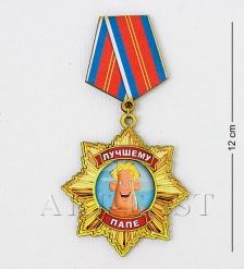 МТ- 045 Магнит  Лучшему папе