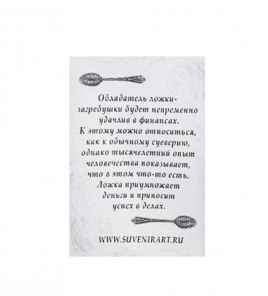 AM- 165 Фигурка кошельковая  Ложка RUR   латунь, янтарь