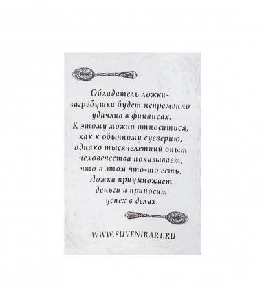 AM- 164 Фигурка кошельковая  Ложка USD   латунь, янтарь