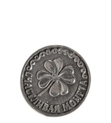 AM- 728 Монета «Клевер»  олово, латунь