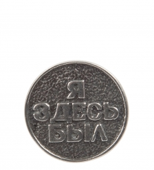 AM- 756 Монета  Монета на память!   латунь