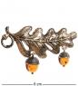 AM- 926 Брошь «Желуди»  латунь, янтарь