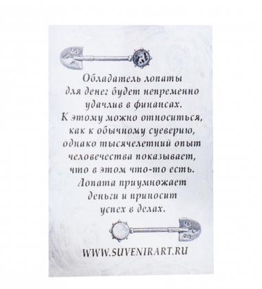 AM-1058 Фигурка-кошельковая  Лопата для денег с мешком   латунь, янтарь