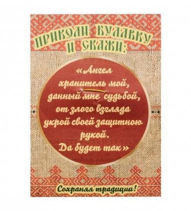 AM-1761 Булавка  От сглаза   латунь