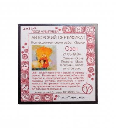 ANG-322 Магнит Знак зодиака - Овен 10х10