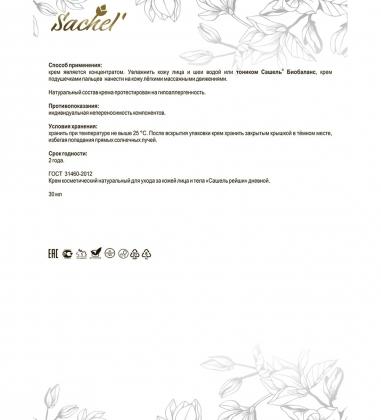 MED-01/02  Сашель  Крем косметический натуральный Рейши дневной, 30 мл