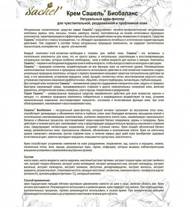 MED-01/04  Сашель  Крем косметический натуральный Биобаланс, 30 мл