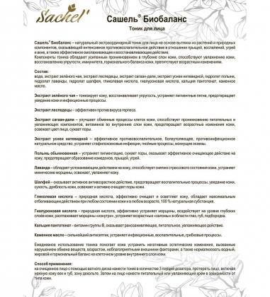 MED-01/05  Сашель  Тоник для лица Биобаланс, 50 мл
