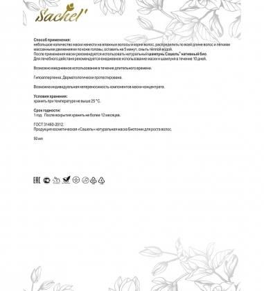 MED-01/10  Сашель  Маска для волос Биотоник, туба 50 мл