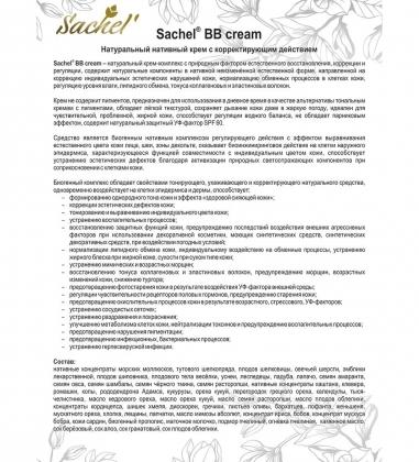 MED-01/13 Сашель BB крем, 30 мл