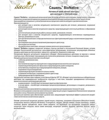 MED-01/19 Сашель Крем BioNative, 30 мл