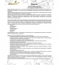 MED-01/24  Сашель  Эмульсия косметическая Биозоль серум, 50 мл
