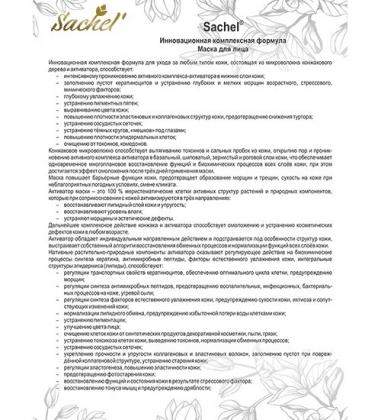 MED-01/27 Сашель Маска для лица
