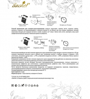 MED-01/28  Сашель  Патчи - эмульсия для кожи вокруг глаз