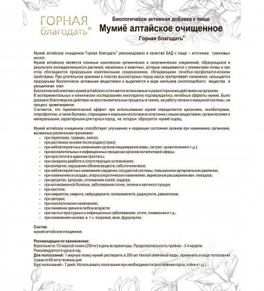 MED-02/02  Горная благодать  БАД Мумиё алтайское очищенное, 50 г