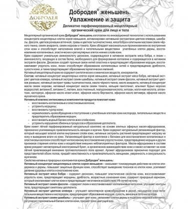 MED-03/03  Добродея  Органический натуральный крем женьшень в мицелярной форме, 100 мл