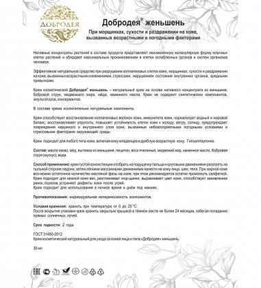 MED-03/04  Добродея  Крем косметический натуральный женьшень, 30 мл