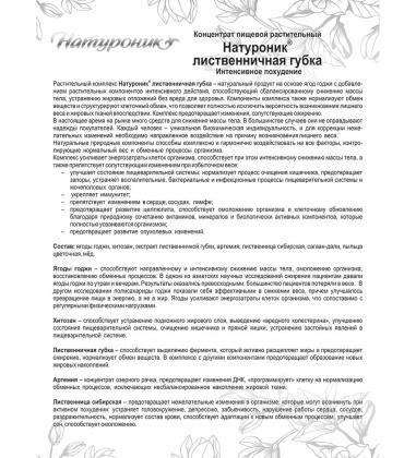 MED-05/01  Натуроник  Бальзам медово-растительный, лиственничная губка, 100 г