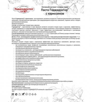 MED-08/02  Годжидоктор  Экстракт плодово-ягодный с карнозином, 100 г