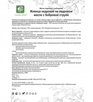 MED-09/03  Живица кедровая на кедровом масле  с бобровой струёй, 100 мл