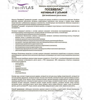 MED-10/02  Посейвлас  Шампунь для волос с усьмой, 250 мл