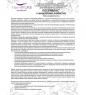 MED-10/07  Посейвлас  Бальзам-ополаскиватель с мицеллами любистка, 250 мл