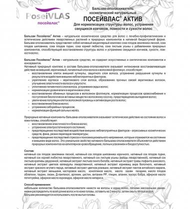 MED-10/09  Посейвлас  Бальзам-ополаскиватель Актив, 250 мл