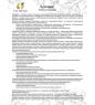 MED-11/03  Сустарад  Концентрат пищевой на основе растительного сырья, 100 г