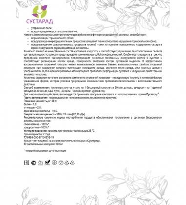 MED-11/04  Сустарад  Капсулы, №30*0,5 г