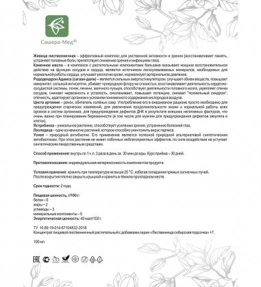 MED-12/01  Лиственница сибирская подсочка  Усиленный комплекс, 100 мл