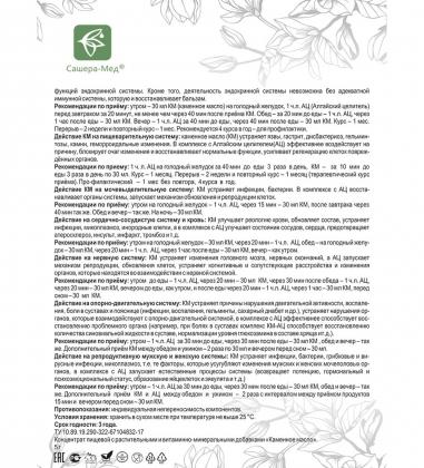 MED-12/02  Каменное масло 7  , Усиленный комплекс, 5 г
