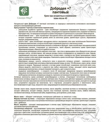 MED-12/04  Добродея  Крем пантовый 7 , 25 мл