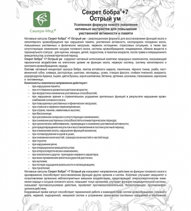 MED-12/05  Секрет бобра  с пантами алтайского марала 7  капсулы №30*0,5 г, блистер