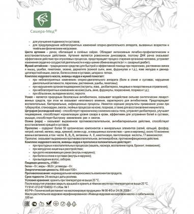 MED-12/06  Живица кедровая на кедровом масле  с сабельником 7 , 100 мл