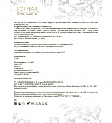 MED-02/03  Горная благодать  БАД Мумиё алтайское очищенное, 100 г