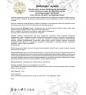 MED-03/09  Добродея  Крем косметический натуральный мумие