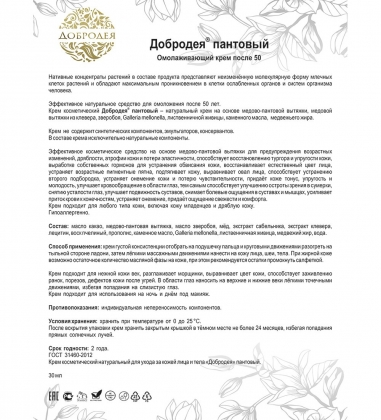 MED-03/11  Добродея  Крем косметический натуральный пантовый