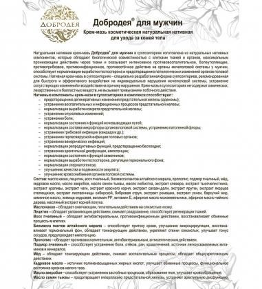 MED-03/13  Добродея  Средство косметическое для интимной гигиены для мужчин