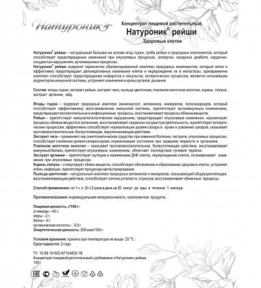 MED-05/03  Натуроник  Бальзам медово-растительный, рейши, 100 г