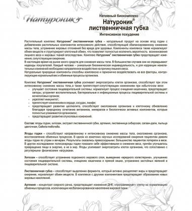 MED-05/04  Натуроник  Нативный комплекс - лиственничная губка в капсулах №30*0,5 г, блистер