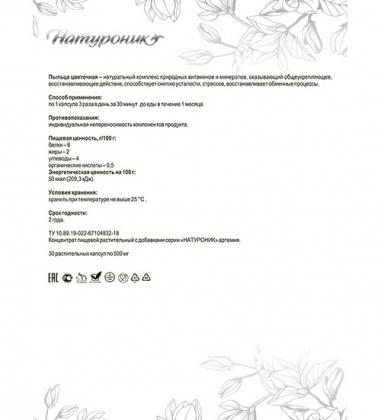 MED-05/05  Натуроник  Нативный комплекс - артемия в капсулах №30*0,5 г, блистер